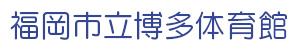 福岡市立博多体育館サイトロゴ